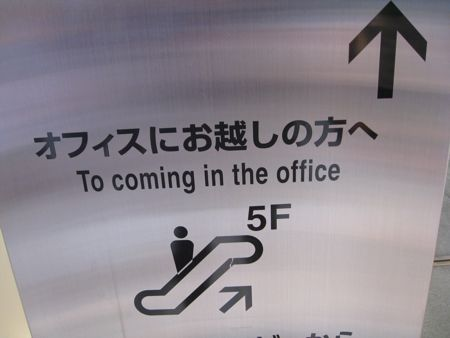 """""""To coming in the office"""" Ahh haa...."""